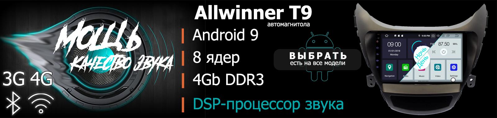 Allwinner T9